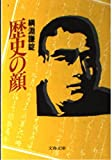 歴史の顔 (文春文庫 (157‐4))