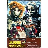 ウルトラ怪獣ブック 第8巻―大怪獣VSウルトラファミリー