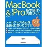MacBook & MacBook Pro基本操作・活用ブックMacOS X 10.5 Leopard対応