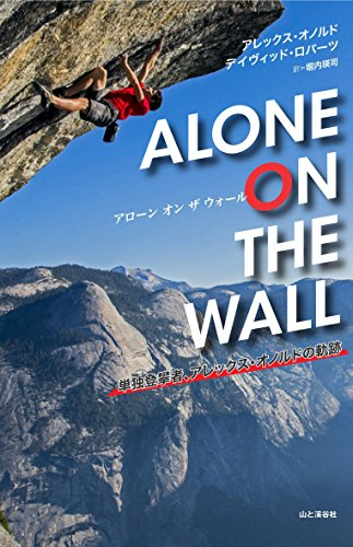 ALONE ON THE WALL アローン・オン・ザ・ウォール 単独登攀者、アレックス・オノルドの軌跡の詳細を見る