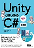 UnityではじめるC# 基礎編[Kindle版]