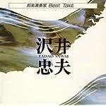 CD 沢井忠夫 邦楽演奏家BEST TAKE 現代筝曲の雄 沢井忠夫 (送料など込)