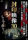 封印映像30 シャドーピープル 包帯少女 [DVD]