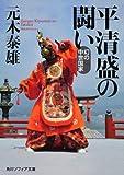 平清盛の闘い  幻の中世国家 (角川ソフィア文庫)