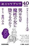 男はなぜ魔性の女に堕ちるのか?  日本レンアイ文学のすすめ(2) 「日本レンアイ文学のすすめ」シリーズ (カドカワ・ミニッツブック)