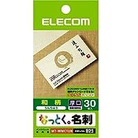 ELECOM なっとく名刺 MT-WMC1UN
