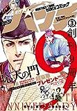 月刊コミックバンチ 2020年3月号 [雑誌] (バンチコミックス)