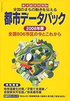 別冊 東洋経済 都市データパック 2008年版 [雑誌]