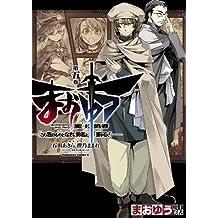 まおゆう魔王勇者 「この我のものとなれ、勇者よ」「断る!」(5) (角川コミックス・エース)