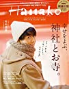 Hanako (ハナコ) 2018年 1月25日号 No.1148[幸せをよぶ、神社とお寺。]