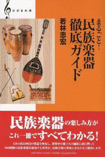 【ひびきの本】 まるごと! 民族楽器徹底ガイドの詳細を見る