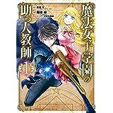 魔法女子学園の助っ人教師 1巻 (デジタル版Gファンタジーコミックス)