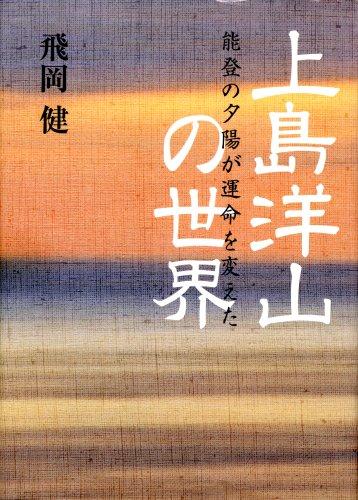 上島洋山の世界―能登の夕陽が運命を変えた