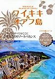 R01 地球の歩き方 リゾート ワイキキ&オアフ島 2012 (地球の歩き方リゾート)