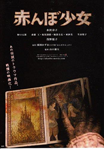 houti  401) 邦画チラシ[赤んぼ少女 A柄 ]水沢奈子 浅野温子