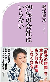 [堀江貴文]の99%の会社はいらない (ベスト新書)