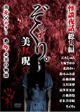 ぞくり。怪談夜話 総集編 美女呪 [DVD]