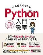 いちばんやさしい Python入門教室
