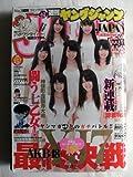 週刊ヤングジャンプ No.42 2011年9/29日号 AKB48市川美織 峰岸みなみ