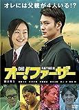 オー!ファーザー[DVD]