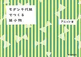 【バーゲンブック】 モダン千代紙でつくる紙小物