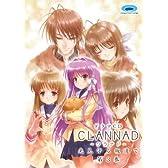 ドラマCD CLANNAD  -光見守る坂道で- 第3巻