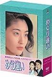 めぐり逢い[DVD]