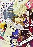 ジョーカーの国のアリス~サーカスと嘘つきゲーム~ 2 (IDコミックス ZERO-SUMコミックス)