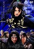 忍道-SHINOBIDO- [DVD]