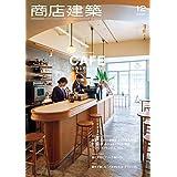 商店建築 2020年12月号 カフェ&コーヒースタンド [雑誌]