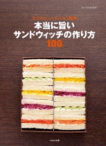 本当に旨いサンドウィッチの作り方100の詳細を見る
