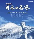 日本の名峰 北海道・東北の山々 [Blu-ray]