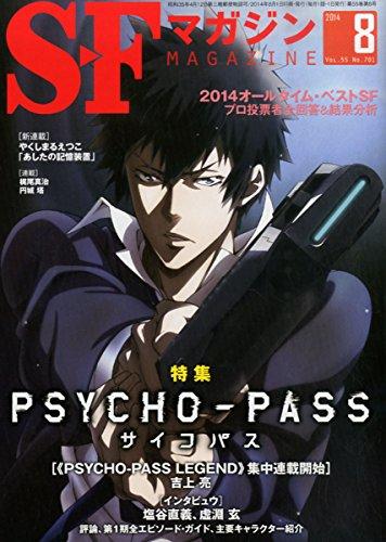S-Fマガジン 2014年 08月号の詳細を見る