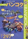 歩くバンコク2016-2017 歩くシリーズ (旅行ガイドブック)