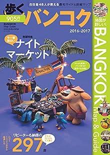 [下川裕治] 歩くバンコク2016-2017 歩くシリーズ