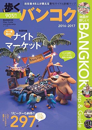 歩くバンコク2016-2017 歩くシリーズ (旅行ガイドブック) Kindle版