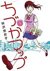 ちづかマップ(1) (フラワーコミックススペシャル)