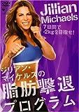 ジリアン・マイケルズの脂肪撃退プログラム [DVD]