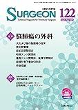 小動物外科専門誌 SURGEON 122号 (2017/3月号)