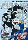 鋼の錬金術師 軽装版 Vol.4 王の眼 (ガンガンコミックスREMIX)