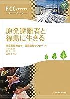 原発避難者と福島に生きる (FCCブックレット)