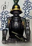 北天蒼星 上杉三郎景虎血戦録 (角川文庫)