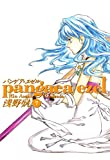 パンゲア・エゼル 7巻 (コミックアヴァルス)