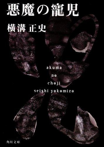 悪魔の寵児 (角川文庫)
