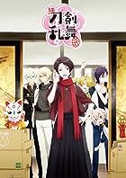 続『刀剣乱舞-花丸-』 其の五 Blu-ray(初回生産限定版)
