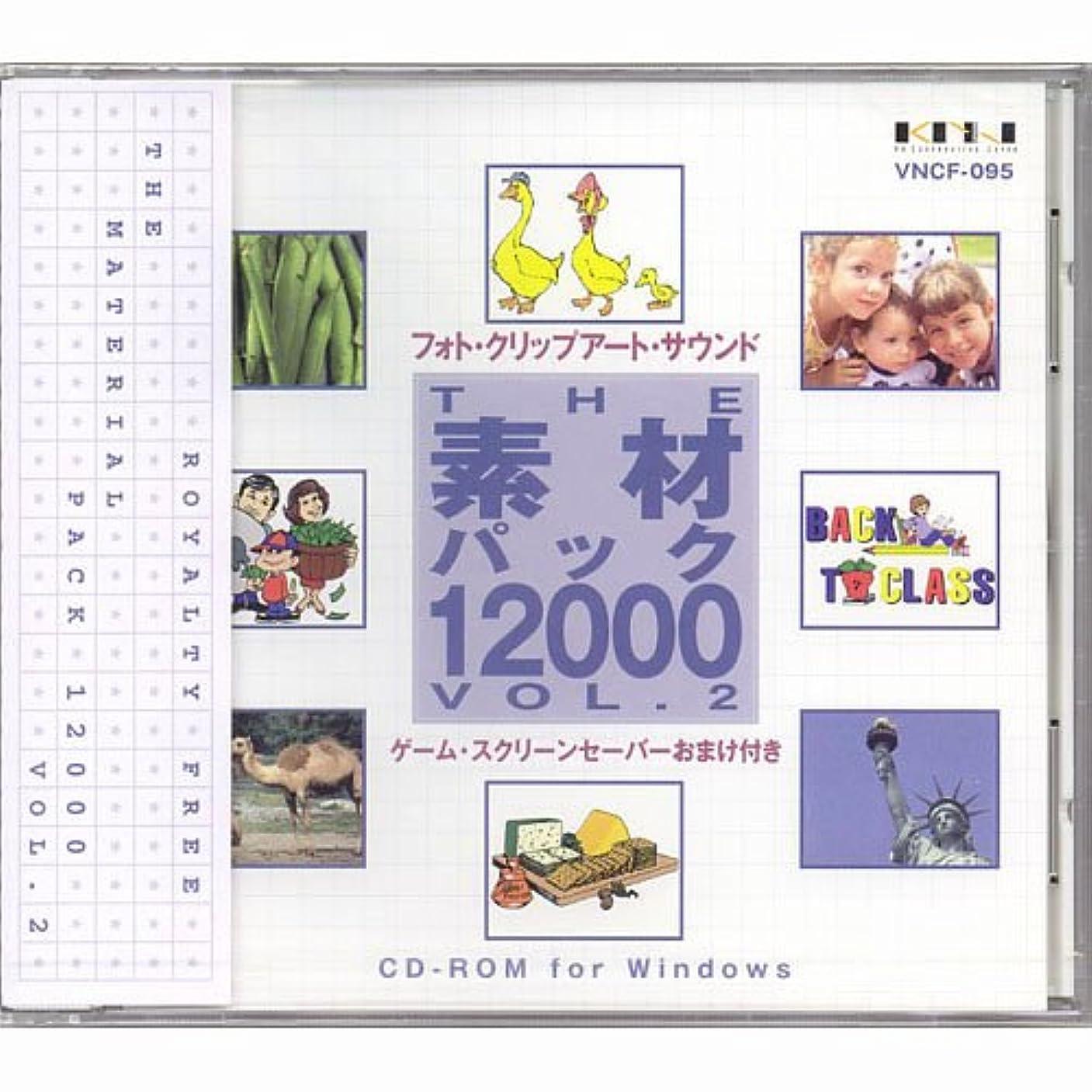 ベッドフォーラム有益なThe 素材パック12000 Vol.2