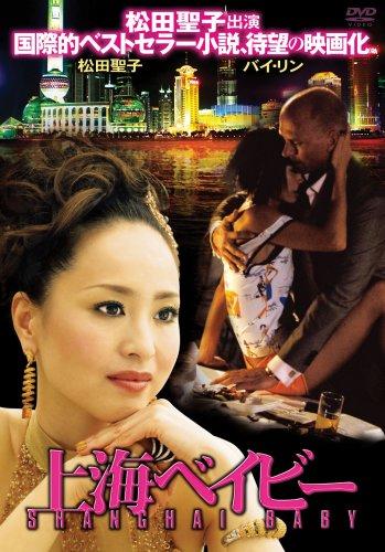 上海ベイビー [DVD]の詳細を見る