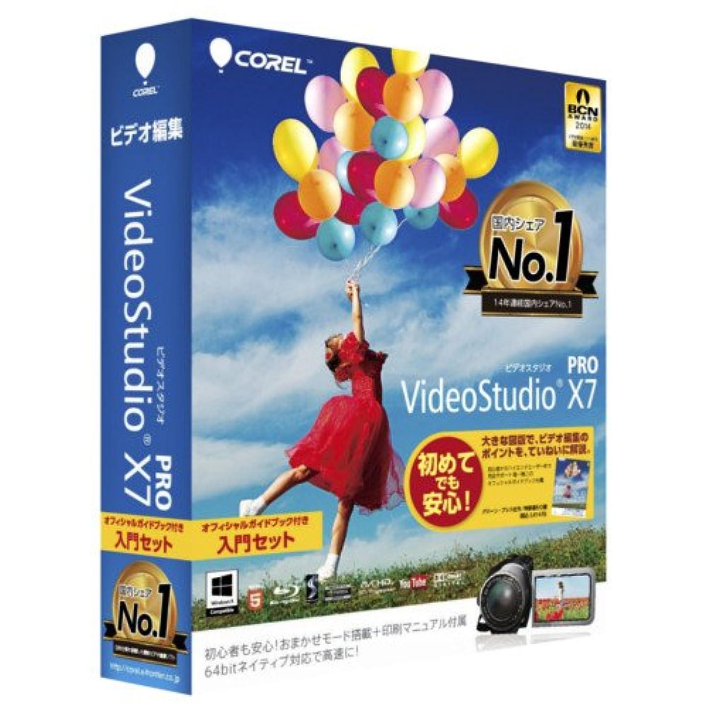 自信があるの配列利用可能VideoStudio Pro X7 入門セット