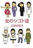 女のシゴト道 (文春文庫)