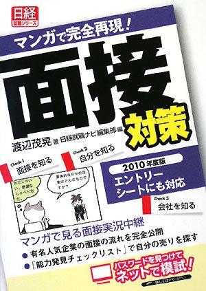面接対策〈2010年度版〉—マンガで完全再現! (日経就職シリーズ)